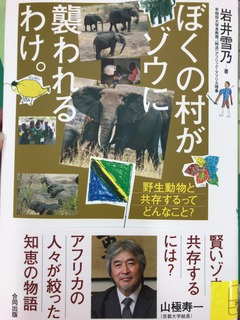 「ぼくの村が、ゾウに襲われるワケ。」写真.jpg